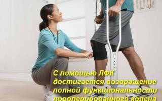 Упражнения после операции на коленном суставе